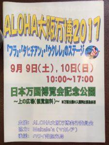 ALOHA大阪万博2017