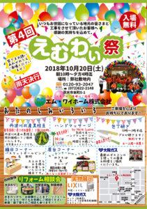 えむわい祭2018